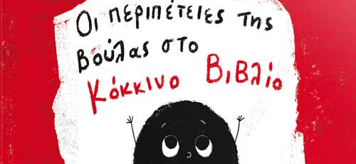 """""""Οι περιπέτειες της Βούλας στο κόκκινο βιβλίο"""" – Εκδόσεις Ελληνοεκδοτική"""