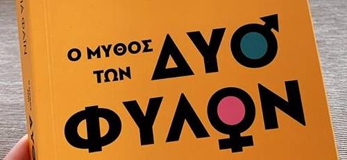 «Ο μύθος των δυο Φύλων» – Εκδόσεις Ψυχογιός
