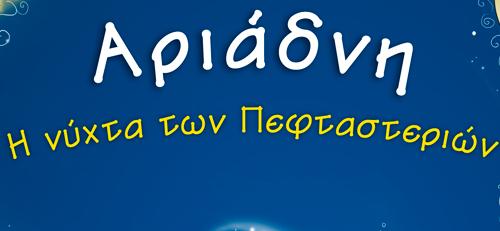 """""""Αριάδνη η νύχτα των πεφταστεριών"""" – Εκδόσεις Ελληνοεκδοτική"""