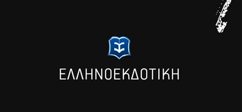 """""""Όλα είναι εδώ"""" – Εκδόσεις Ελληνοεκδοτική"""