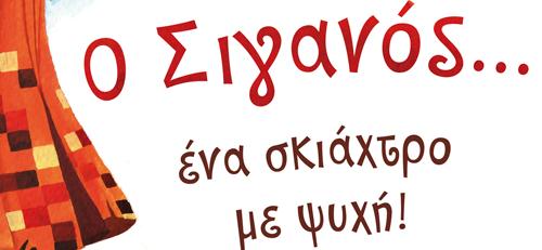 """""""Ο Σιγανός ένα σκιάχτρο με ψυχή"""" – Εκδόσεις Ελληνοεκδοτική"""