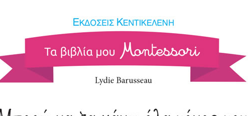 """""""Τα βιβλία μου Montessori"""" – Εκδόσεις Κεντικελένης"""